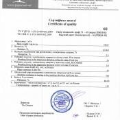 Папір_мішковий_крафт_В-3