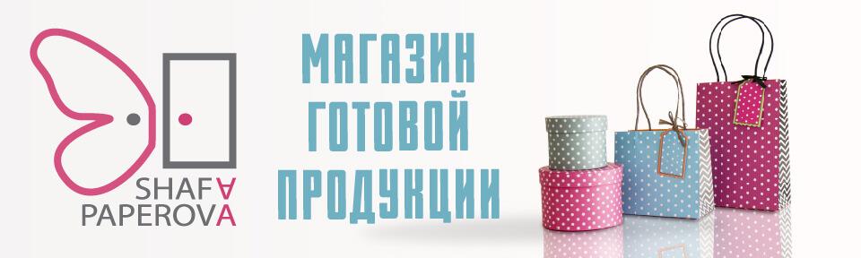 магазин пакетов